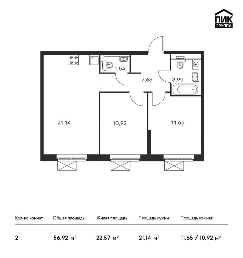 Продается 2-комнатная квартира, площадью 57.10 кв.м. Москва, улица Лобненская, дом вл13