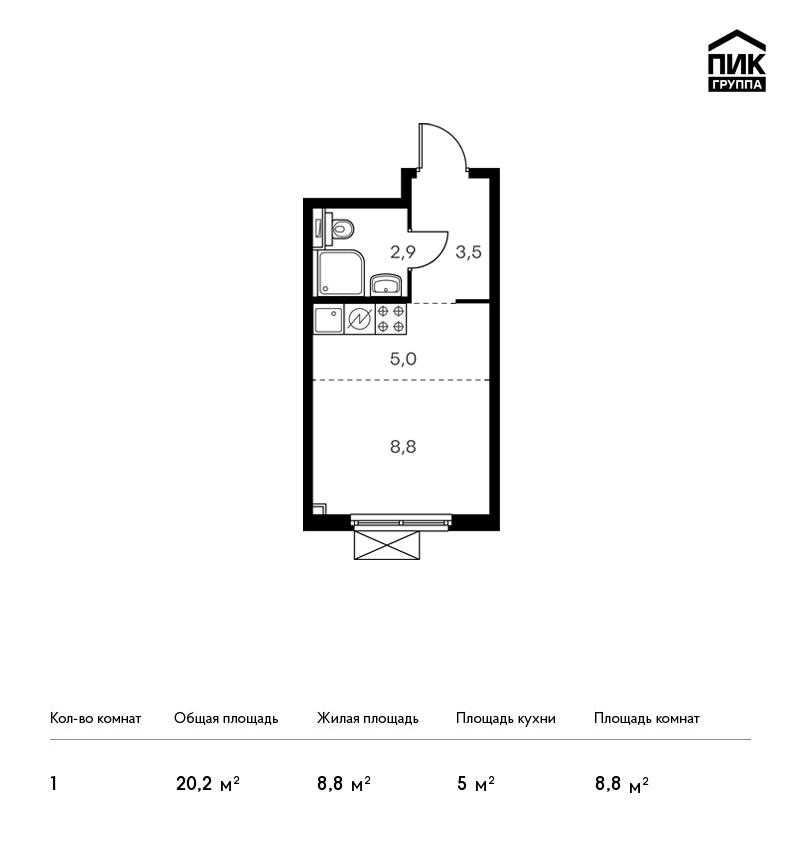 Продается 1-комнатная квартира, площадью 20.20 кв.м. Москва, улица Поляны