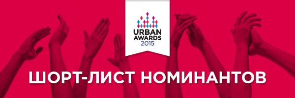 Сформирован шорт-лист номинантов Urban Awards